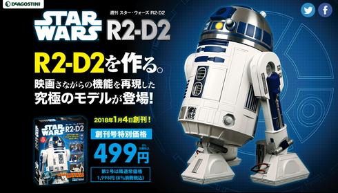 週刊スター・ウォーズR2-D2