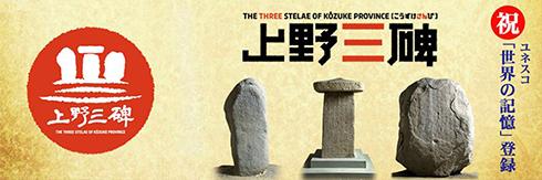 群馬県「上野三碑(こうずけさんぴ)」がユネスコ「世界の記憶」に登録決定