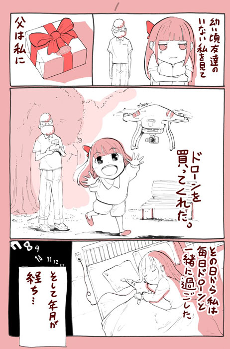 コミック1ページ目