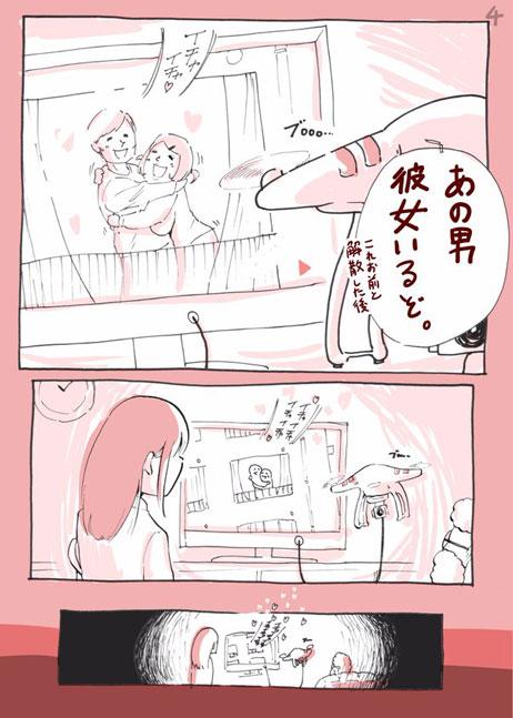 コミック4ページ目