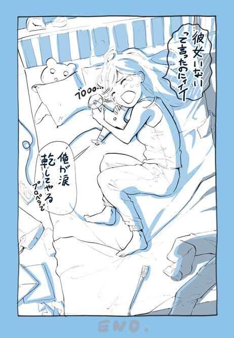 コミック5ページ目