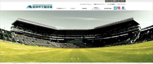 甲子園球場グラウンド整備