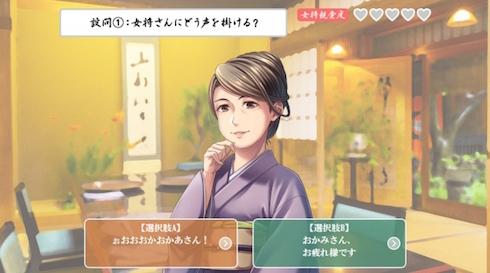 ドミノピザ 恋愛ゲーム 女将