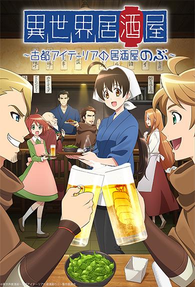 異世界居酒屋 のぶ アニメ