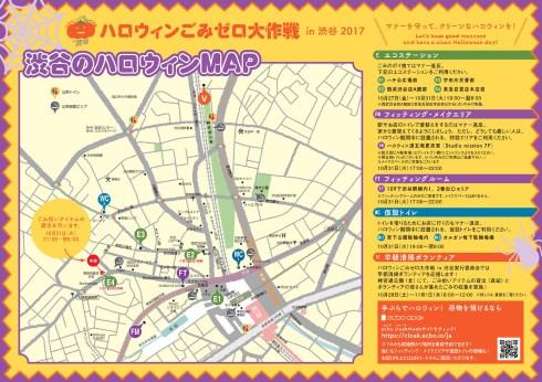 渋谷 ハロウィーン ごみ箱