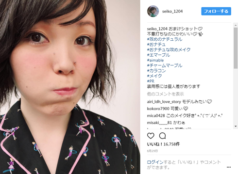尼神インター 誠子 ゆりやんレトリィバァ 横澤夏子