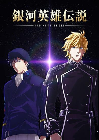 アニメ 銀河英雄伝説 2018年