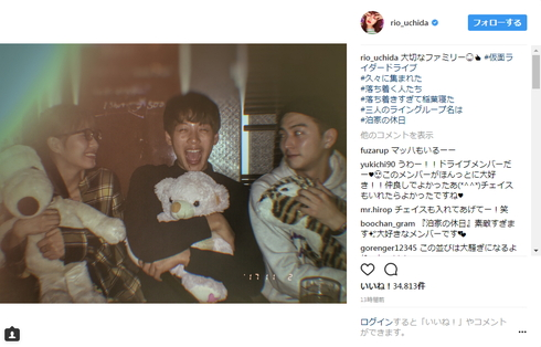 竹内涼真 内田理央 稲葉友 仮面ライダードライブ Instagram 泊家の休日
