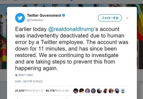 トランプ 大統領 Twitter 無効化 社員