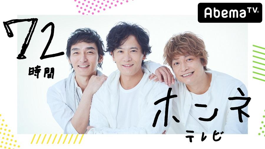 元SMAP3人出演72時間テレビ、アクセス障害発生せず 亀田興毅の特番よりキャパ5倍にシステム増強