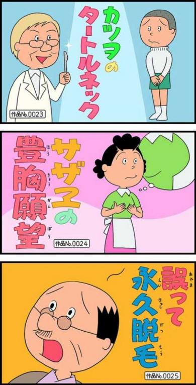 サザエさん 高須クリニック 提供 スポンサー イラスト