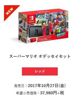 コンビニくじ Nintendo Switch