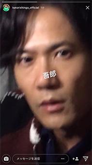 ホンネテレビ 稲垣吾郎 香取慎吾 山田孝之