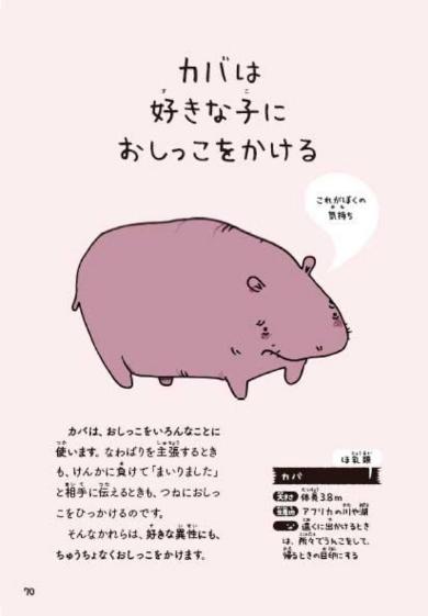 せつない動物図鑑