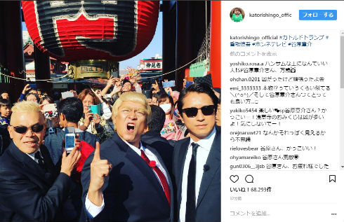 AbemaTV「72時間ホンネテレビ」 香取慎吾 カトルド・トランプ