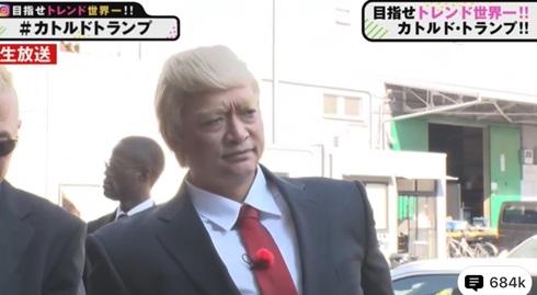 香取慎吾 トランプ