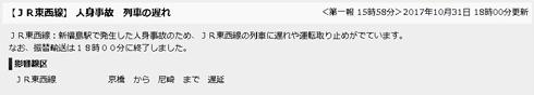 JR西日本、自殺防止で「人身事故」を「列車がお客様と接触」に