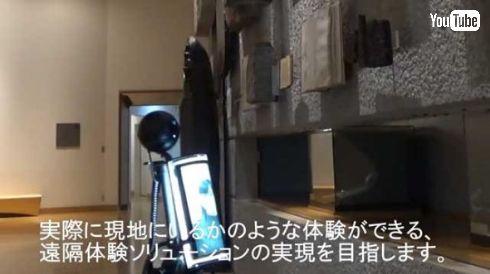 IoA 仮想テレポーテーション 凸版印刷 NTTドコモ