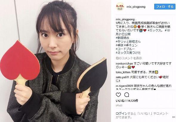 桐谷美玲 新垣結衣 似てる そっくり Instagram ミックス