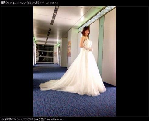 小林麻耶 恋愛 九頭龍神社 あんぱん ブログ 結婚 ウエディングドレス