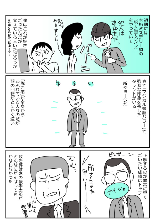 クイズ 千堂 あきほ