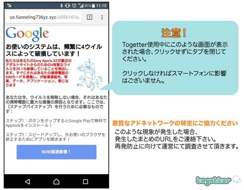 Togetter上で「悪質広告」の報告増加 Togetter公式が注意喚起、情報提供を呼びかけ