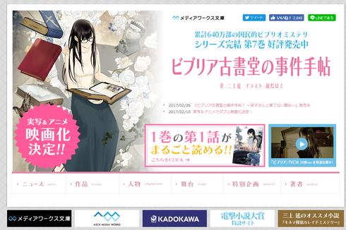 ビブリア古書堂の事件手帖 公式サイト 映画化 アニメ化