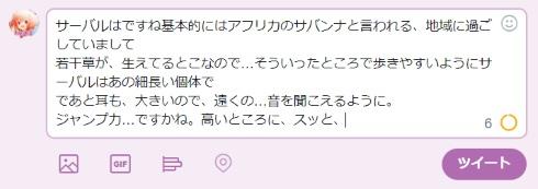 twitter 280文字 日本語 円 ゲージ