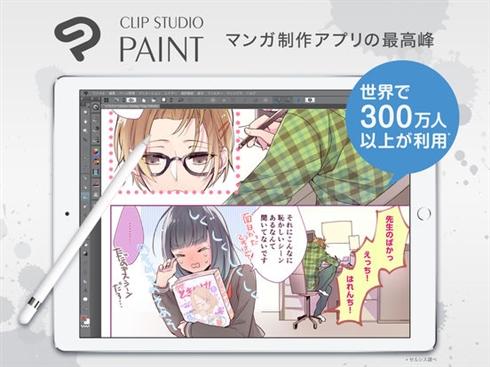 「CLIP STUDIO」に待望のiPad版が登場 クラウドでPC版とのデータ共有も可能