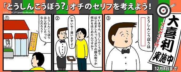 投信工房漫画