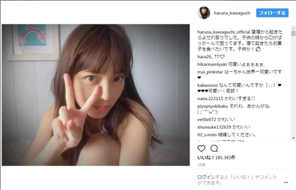 川口春奈 よだれ Instagram