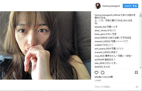 川口春奈 Instagram 心配