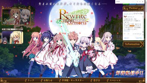 Rewrite IgnisMemoria リトルバスターズ サービス終了