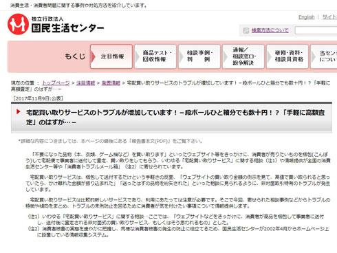 報道発表資料サイトのキャプチャ