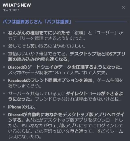discord アップデート ロマンシング・サガ ガラハド ブチャラティ
