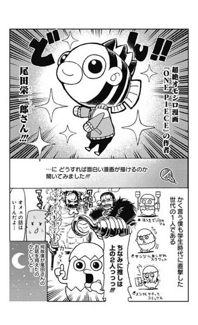 ジャンプ+ ヒット作のツメアカください! 天望良一 漫画 創作のコツ 尾田栄一郎