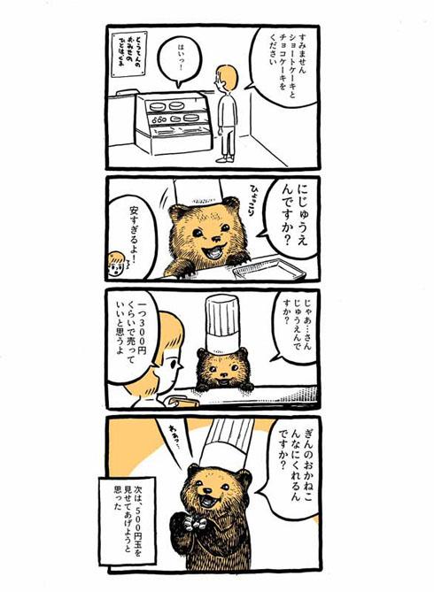カメントツ こぐまのケーキ屋さん 漫画
