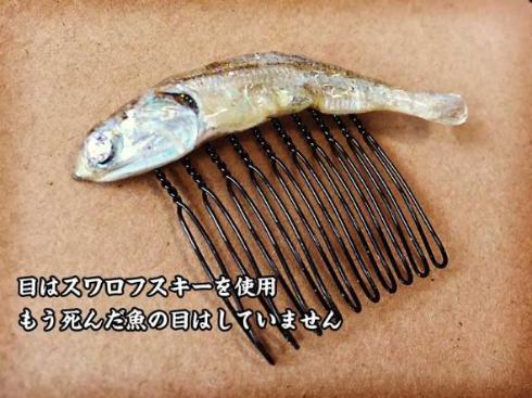 煮干し アクセサリー 髪留め デザフェス