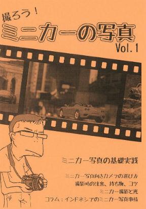 同人誌『撮ろう!ミニカーの写真 vol.1』