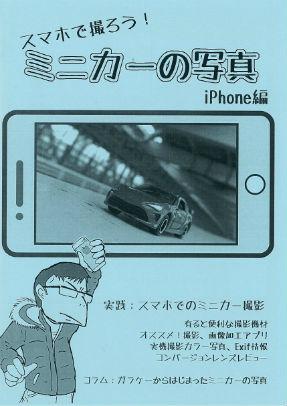 同人誌『スマホで撮ろう!ミニカーの写真iPhone編』