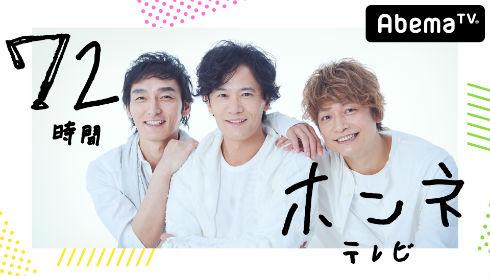 「72時間ホンネテレビ」 稲垣吾郎 草なぎ剛 香取慎吾
