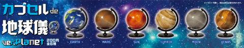 カプセルトイ 地球儀