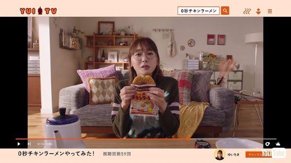 新垣結衣 ガッキー CM YouTuber チキンラーメン