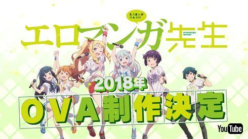 エロマンガ先生 アニメ OVA 2018年