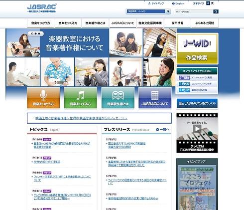 JASRAC アプリ ゲーム