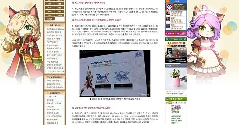 ラグナロクオンライン Ragnarok Online
