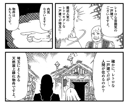 埼玉 魔夜峰央 パタリロ
