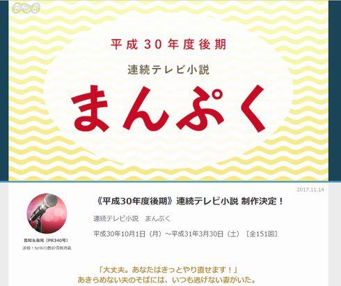 NHK まんぷく 安藤百福 日清 朝ドラ 連続テレビ小説