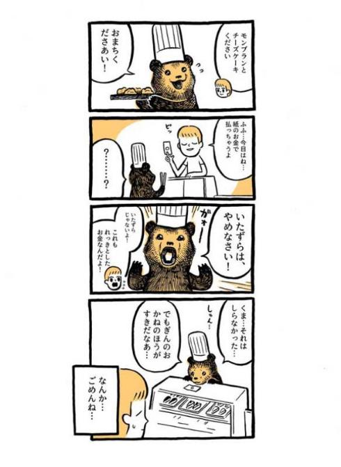 こぐまのケーキ屋さん 漫画 カメントツ
