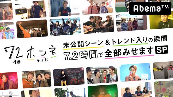 香取慎吾 草なぎ剛 稲垣吾郎 未公開シーン ホンネテレビ